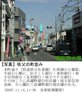 20071114-15_Chichibbu-machinami.jpg